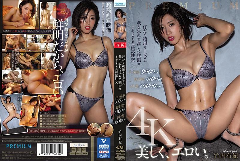PRED-294 - Yuki Takeuchi - cover