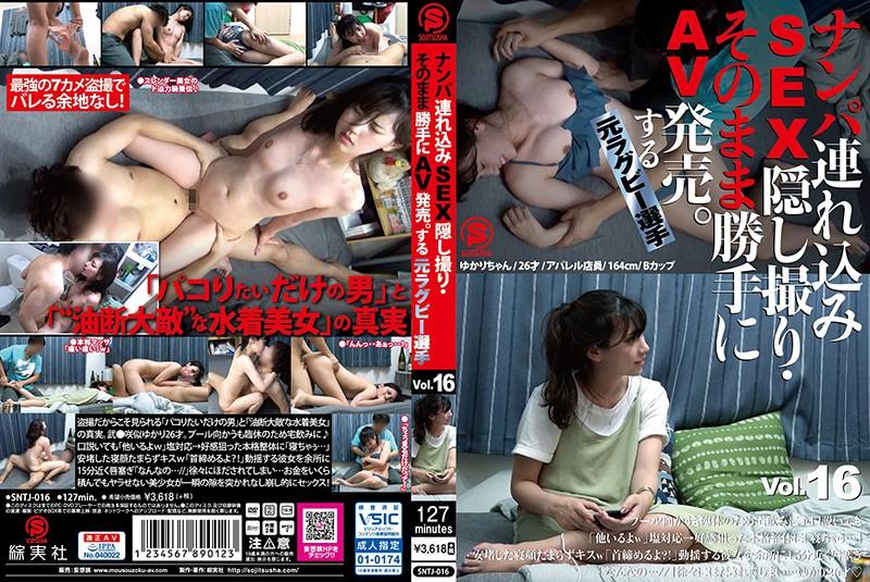 SNTJ-016 - cover