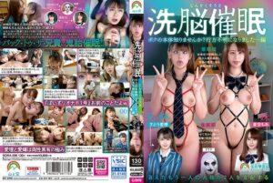 SORA-298 - Airi Sato - cover