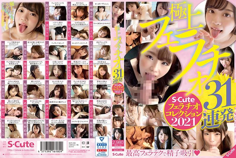 SQTE-350 - Chiharu Sakurai - cover