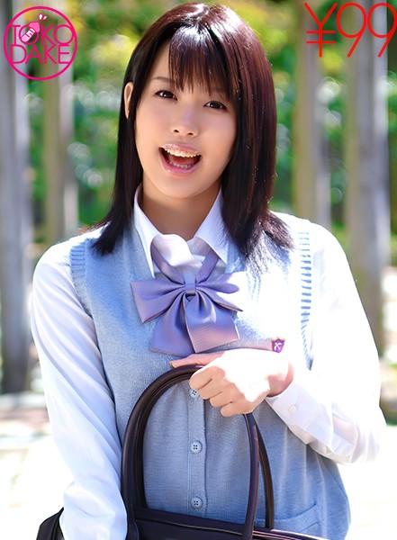 td039dv-01195 - Tsukasa Aoi - cover