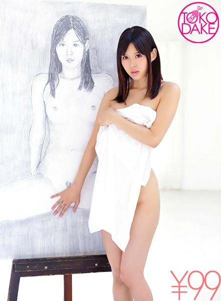 td039dvaj-00005 - Tsukasa Aoi - cover