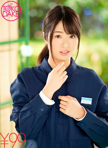 td039dvaj-00395 - Nanami Kawakami - cover
