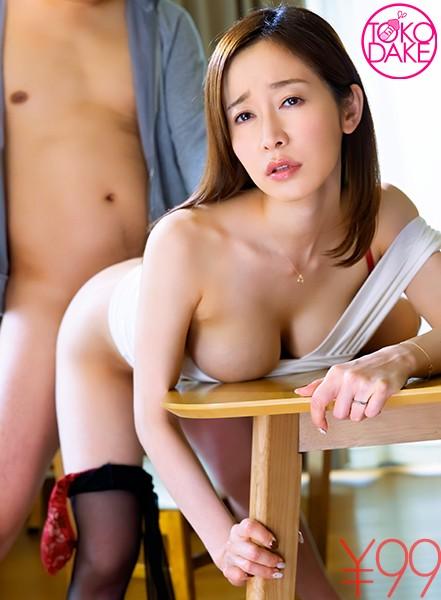 td039dvaj-00466 - Yu Shinoda - cover