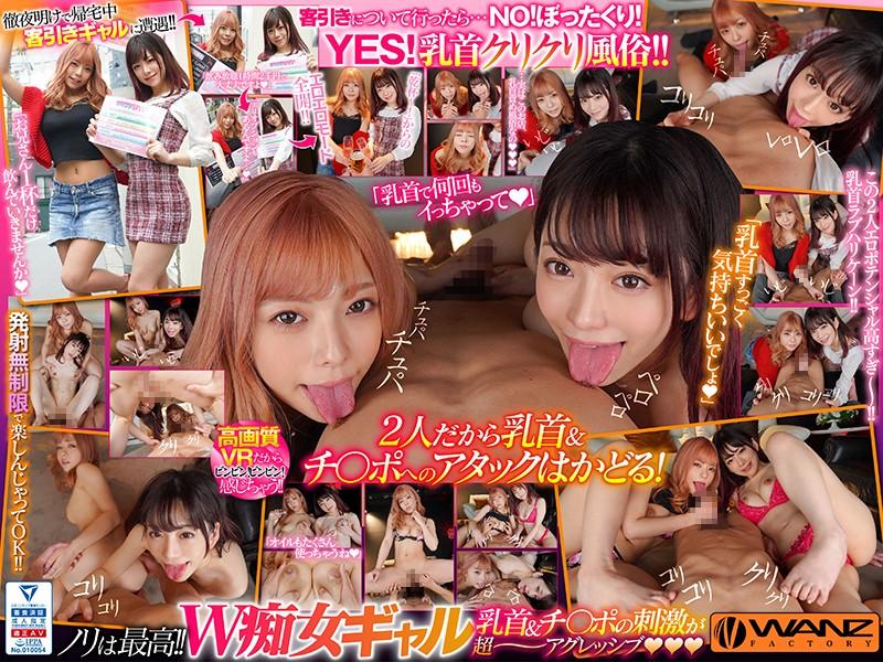WAVR-154 - Nozomi Arimura - cover